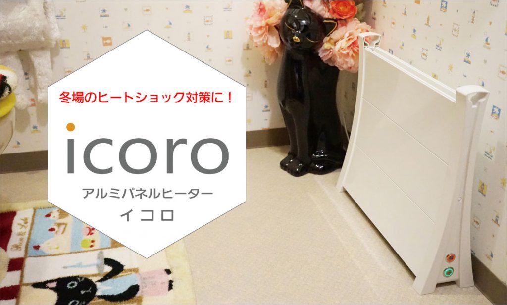 icoro-1